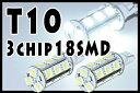 T10/3chip 18連 5050SMD仕様 2個セット/超高照度で激光 ポジション球/ナンバー灯/ライセンス球/尾灯/デイライトなどに/高品質LED採用・新品 送料160円 メール便可能/ white 6000k ヘッドライト カスタム ドレスアップ 車用 カー用品 バイク用 明るい