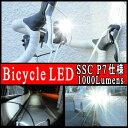 自転車用 次世代超高性能 LEDライト/SSC社 P7LED仕様 最高照度1000ルーメン/光量4段階切替/連続180分点灯可能/大容量リチウムイオン4400mah付き/ヘルメットにも取り付けできます。サイクルライト ヘッドライト ...