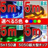 5色から選択可能 テープLED 5050チップ イルミネーション カー用品5色から選択可能 5m 150連 防水テープLEDライト 超大型5050 3チップSMD/色?レッド/ブルー/ホワイト/イエロ