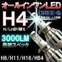 LEDヘッドライト オールワン一体型 3000lm 6000k CREE製 XM-L2 H4hi/lo/H8 H11 HB4 各種ソケット/ヘッドランプ 汎用アルミヒートシンク 12V フォグ FOG ふぉぐ