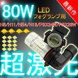 80W LEDフォグランプ 2個セット/H8 H11 HB4 H16 H16プリウス・アクア用 各種ソケット/ヘッドライト 汎用 プロジェクター アルミヒートシンク CREE/EPISTAR/OSRAM/その他メーカーチップ