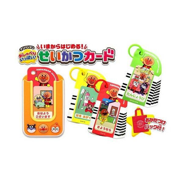 アンパンマン おしゃべりいっぱい!いまからはじめる!せいかつカード セガトイズ おもちゃ 玩具 知育玩具 あんぱんまん
