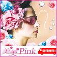 『美美Pink』サングラス【東海光学】特別なピンクの波長がキレイを刺激する。身体の内側から美しさへのアプローチ 05P09Jul16