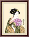 日本の名画 浮世絵 美人画団扇を持つおひさ 喜多川歌麿中サイズ42×34cm手彩仕上 高精細巧芸画インテリア 額入り 額装込 アート ギフト 巣ごもり