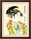 日本の名画 浮世絵 美人画道成寺 喜多川歌麿大サイズ52×42cm手彩仕上 高精細巧芸画インテリア 額入り 額装込 アート ギフト 巣ごもり