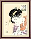 日本の名画 浮世絵 美人画扇屋花扇 喜多川歌麿大サイズ52×42cm手彩仕上 高精細巧芸画インテリア 額入り 額装込 アート ギフト 巣ごもり