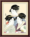 日本の名画 浮世絵 美人画寛政の三美人 喜多川歌麿中サイズ42×34cm手彩仕上 高精細巧芸画インテリア 額入り 額装込 アート ギフト 巣ごもり