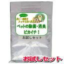 消臭・除菌の衛生洗剤「ペットの除菌・消臭!ピカイチ」5回分お試しセット