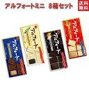 アルフォートミニ8箱セット選べる チョコレートホワイトビターメープル1000円ポッキリポスト投函便【送料無料】