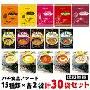 【送料無料】ハチ食品 レトルト食品30袋セット全15種類×2...