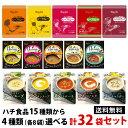 【送料無料】ハチ食品 レトルト食品32袋セット全15種類から...