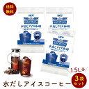 ショッピングアイスコーヒー 訳あり 水だしアイスコーヒー 3袋 1.5L分 ポスト投函便 送料無料 アイスコーヒー コーヒー