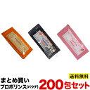 まとめ買い プロポリンス マウスウォッシュ パウチ 12ml×200包 100包づつ選べる2タイプ(スタンダードオレンジ、タバコの口臭対策ブラック)ポイント消化 【 送料無料 】
