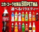 コカ コーラ 選べるバラエティー 500ml ペット 24本入 を2種類選べる 48本 セット 送料無料 10P03Dec16