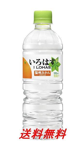 【送料無料】「い・ろ・は・す 温州みかん ペットボトル555ml×24本」 20P03Sep16
