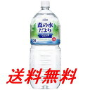 森の水だより 大山山麗 ペットボトル 2L × 6本 送料無料 大山 2l 10P03Dec16
