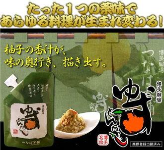 "Specialty of Hakata ""ゆずとんからし"""