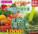 訳あり 82種の野菜酵素×フルーツ青汁 3g×25包×2箱 ...