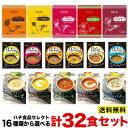 【送料無料】ハチ食品 レトルト食品32袋セット全16種類から...