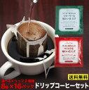【 送料無料 】ドリップコーヒー コーヒー屋さん味わい仕上げ...