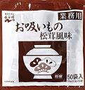 永谷園 業務用 お吸いもの松茸風味 50P  ポスト投函便 ...