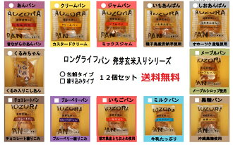 Set of 12 delicious natural yeast bread ( germinated Brown rice )