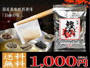 【 送料無料 】万能和風だし 無添加 だしパック 鰹ふりだし30包入 国産 1000円ポッキリ DM便 10P03Dec16