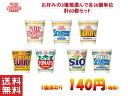 日清食品 カップヌードル (各種) 選べる3ケース (60個入) セット 1個当たり 140円