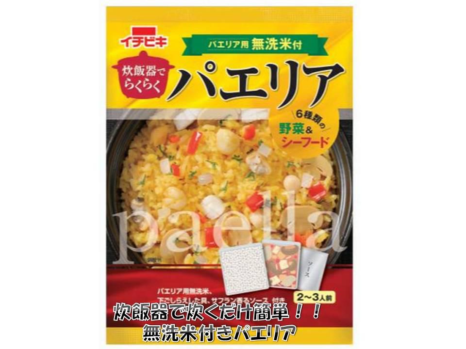 無洗米もついて、簡単 パエリア 用セット イチビキ 炊飯器でらくらくパエリア 2〜3人前 340g × 6袋 10P03Dec16