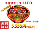【 送料無料 】日清 焼そば U.F.O. 36個 日焼きそば UFO ( ヤキソバ ) 送料無料 日清