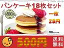 【 送料無料 】ワンコイン プライス 一枚28円 しあわせ パンケーキ はちみつ 入り 2枚×9袋 合計18枚入って 送料込み 500円 ポッキリ