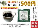 【 送料無料 】 ワンコイン プライス 1杯25円 ドリップ...