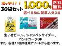 【 送料無料 】 松山製菓 タブレット ラムネ 30袋セット 1000円 ポッキリ 懐かしい!