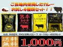 【 送料無料 】 ご当地 ブランド肉使用 カレー 4種類