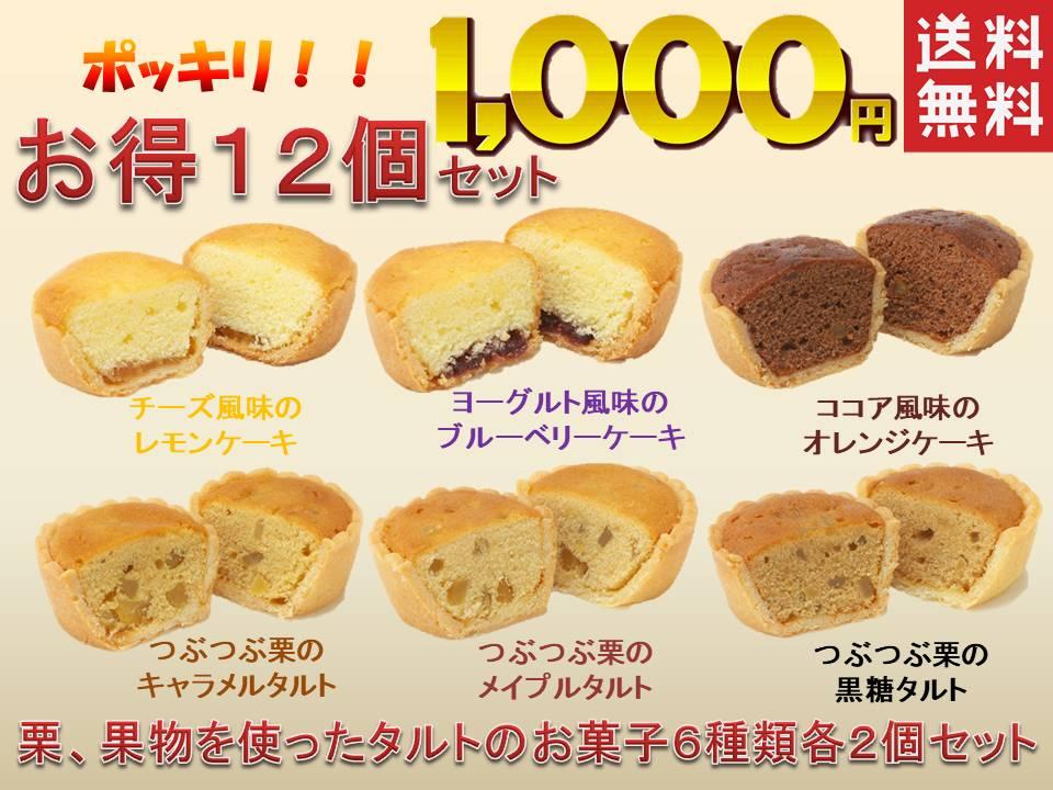 焼き菓子6種類タルト12個セット老舗の人気洋菓子クリックポスト送料無料1000円ポッキリ送料無料洋菓