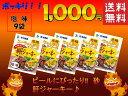 【 送料無料 】「 沖縄 砂肝 ジャーキー 塩味 」 9袋 1000円 ポッキリ 10P03Dec16