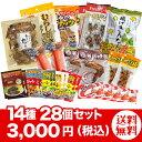 【送料無料】おつまみセット14種28袋 ヒットセレクシ