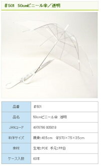 """60 50cm transparence vinyl umbrella sets"" (A638-0004)"