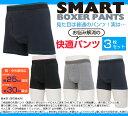 【送料無料】失禁パンツ 男性用 トランクス SMART BOXER PANTS(スマートボクサーパン