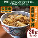 【送料無料】吉野家の牛丼 20食セット 冷凍 牛丼の具 吉牛 ギフト包装対象外