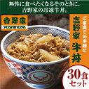 【送料無料】吉野家の牛丼 30食セット 冷凍 牛丼の具 吉牛