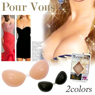 "PourVous original cheap miracle cleavage puru assorted 3D ☆ ヌードブラ s bura4.""annual rankings winners ★ セクシーシリコンブ review and discount silicone bra a013 autumn new larger size"