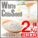 チアシード ホワイト 2kg 大容量 ホワイトチアシード 激安 お得 美味しい ダイエット 送料無料...