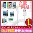iPhone5s iPhone5c iPhone5 iPhoneSE iPad mini iPod nano iOS7対応ライトニングケーブルLightningUSBケーブル充電同期1m