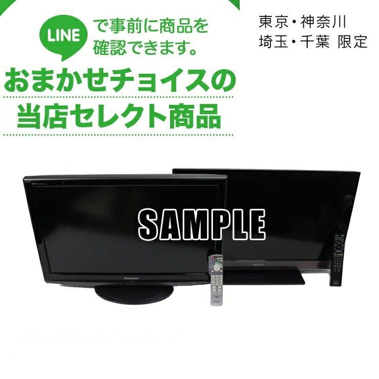 単品購入不可!中古 液晶テレビ TV 32インチ 06〜08年以上 リモコン付 中古家電セットオプション