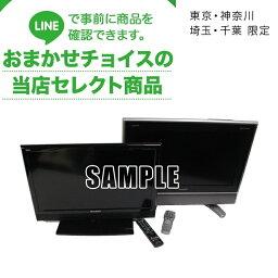 中古 液晶テレビ TV 24〜26インチ 06〜08年以上 リモコン付 中古家電セットオプション