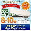 単品購入不可 家電セットオプション品 中古エアコン 8畳〜10畳用(2.5kw) 工事費込 出張費別途 !