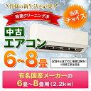 単品購入不可!家電セットオプション品 中古エアコン 6畳〜8畳用(2.2kw) 工事費込 出張費別途 !
