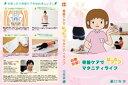 (ポスト便可)DVD「必勝安産! 骨盤ケアではつらつマタニテ...