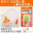 鼻水吸引器 きのこはな吸い器(カネソン)口で吸うタイプの鼻水吸引器外出時の持ち運びに便利!新生児にも優しく使えます。レンジ消毒..
